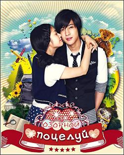 Озорной поцелуй / Naughty Kiss YouTube Special Edition