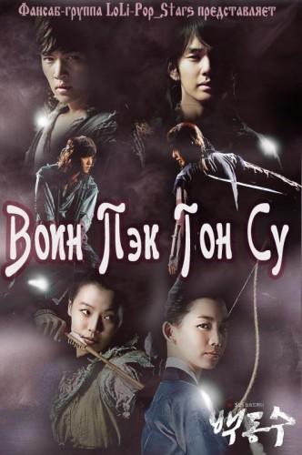 Воин Пэк Тон Су/ Warrior Baek Dong Soo