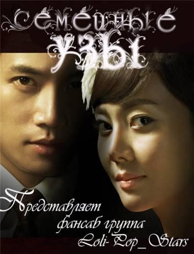 Семейные узы / Royal Family [Kim Do Hoon] (18 / 18) [RAW] [KOR+SUB] [Корея, 2011, драма, романтика, HDTVRip]