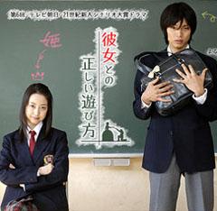 Принцесса и ее слуга / Kanojo to no Tadashii Asobikata