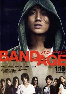Бандаж / BANDAGE