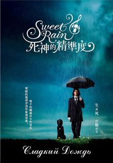 Сладкий дождь /Смерть точна /Sweet Rain/ Accuracy of Death