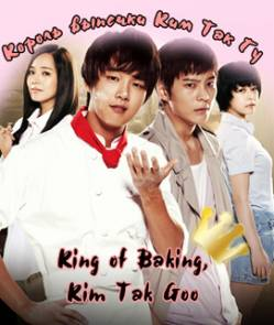 Король выпечки, Ким Так Гу / King of Baking, Kim Tak Goo Хлеб, Любовь и Мечты / Bread, Love and Dreams / Jeppangwang Kim Tak Goo / ??? ???