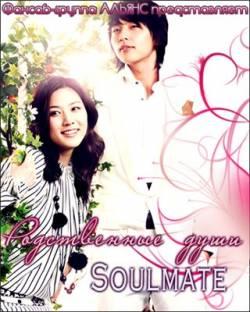 Родственные души / Soulmate (SUB)