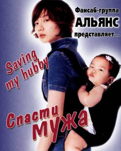 Спасти мужа / Saving My Hubby