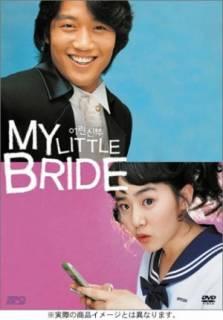 Моя маленькая невеста / Eorin shinbu /My Little Bride
