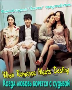 Когда любовь борется с судьбой / When Romance Meets Destiny