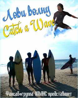 ���� ����� / Catch a Wave / ???? ? ????