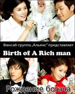 Рождение богача / Birth of A Rich man