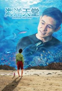 Рай океана / Океан-рай / Ocean Heaven / Haiyang tiantang / Ocean Paradise