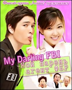 Мой парень агент ФБР / My Darling FBI