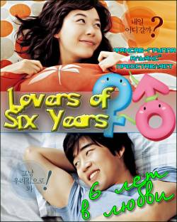 6 лет в любви / Lovers of Six Years (SUB)